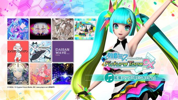 1 23 - PS4『初音ミク Project DIVA Future Tone / DX』にSwitchのMEGA39'sの曲等を拡張するDLCが3000円で!
