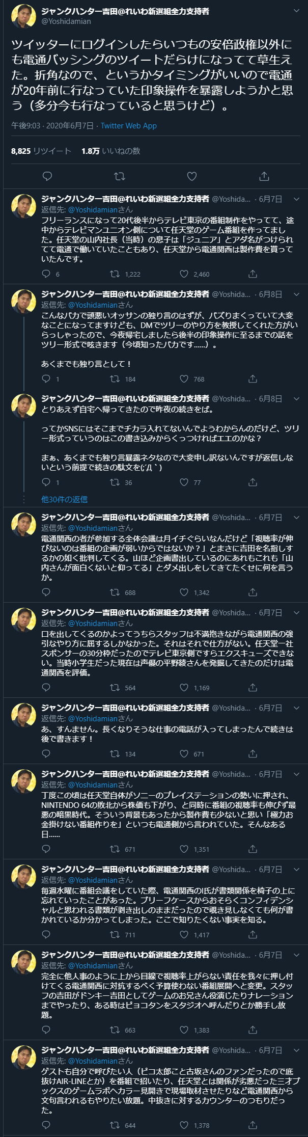 1 3 - TV番組「スーパーマリオクラブ」制作の裏側をJH吉田が暴露!電通と山内の横暴ぶりも明らかに