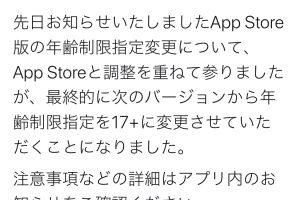 1 5 300x200 - アイドルを題材にした人気ソシャゲ、テキストだけでAppleからR17の年齢制限を食らう。
