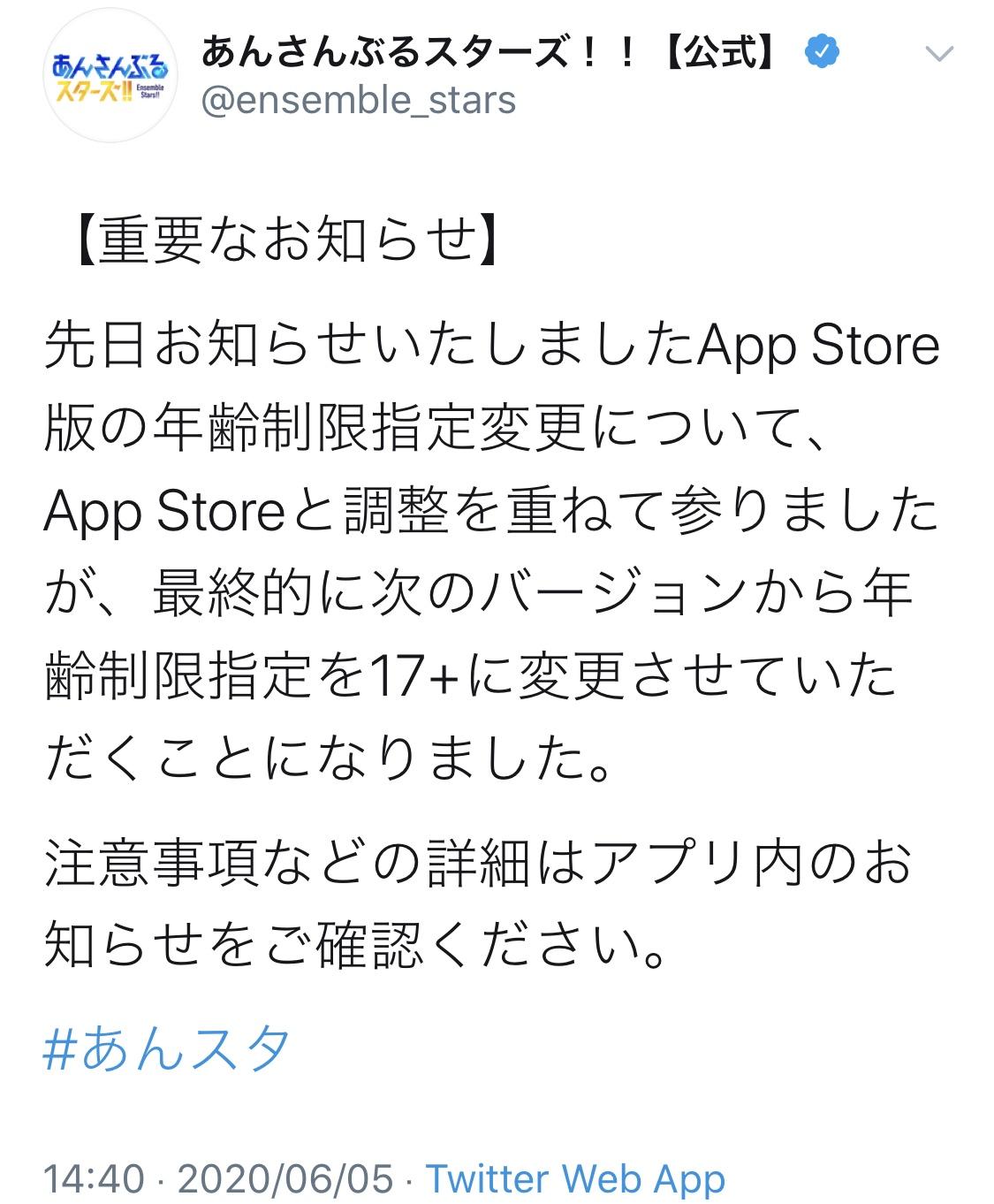 1 5 - アイドルを題材にした人気ソシャゲ、テキストだけでAppleからR17の年齢制限を食らう。