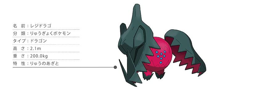 19 29020959033134 jpg - ポケモン剣盾 鎧の孤島、6月17日発売決定!!