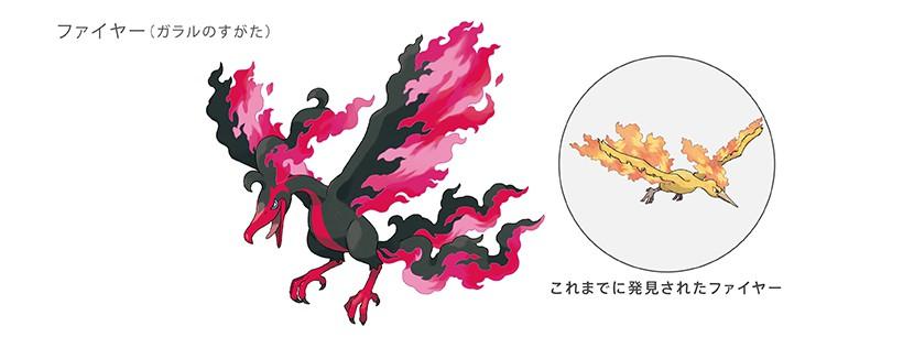 21 3 02024213106624 jpg - ポケモン剣盾 鎧の孤島、6月17日発売決定!!