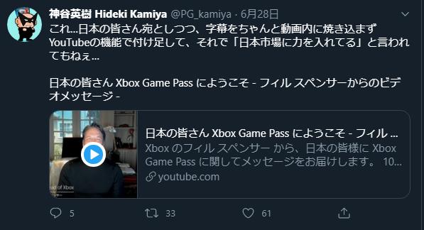 3 3 - 神谷英樹「Xbox Game Pass…実績の解除…意味分からん…日本人にやってもらえば良いのに…」