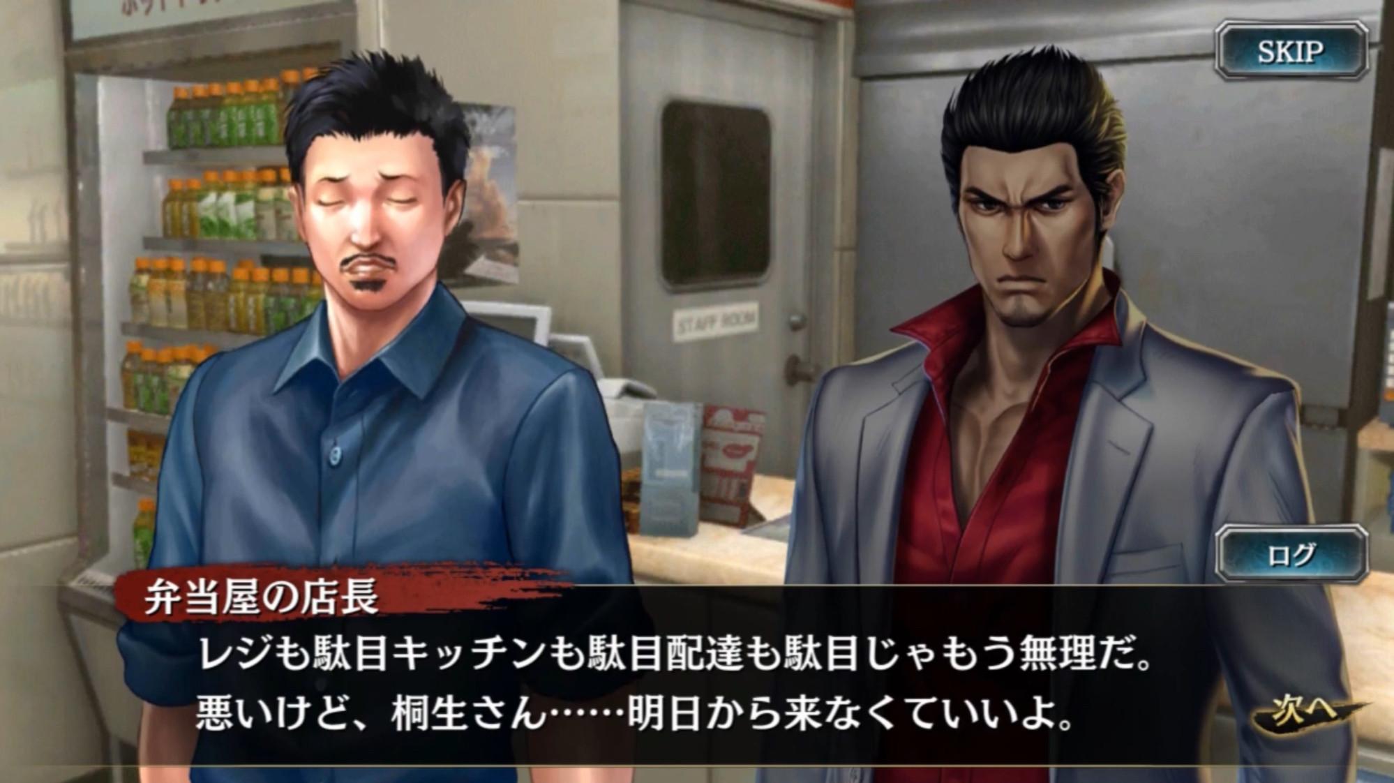 44oOkli - 【悲報】桐生一馬さん、社会不適合者だった…