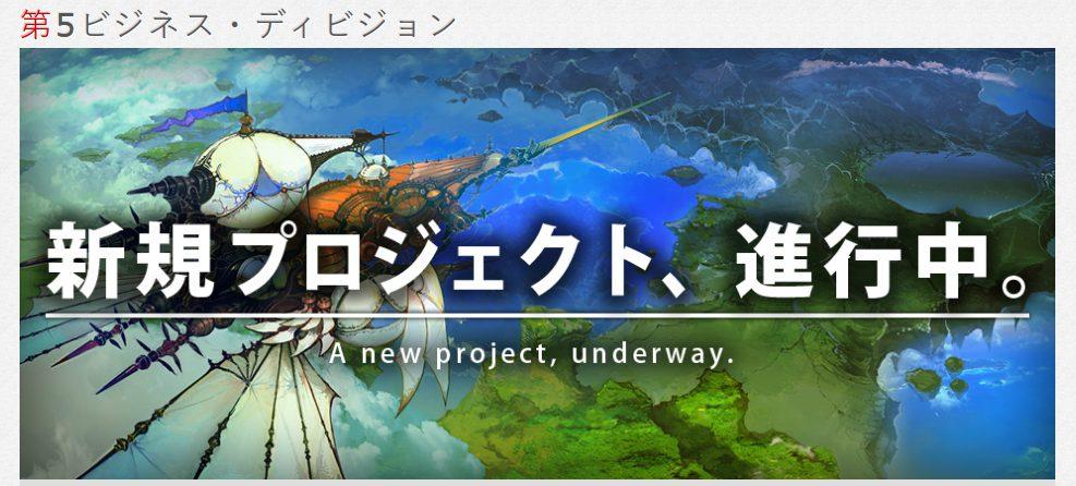 46de0d23 - 【悲報】スクエニ、FF16の発売とルミナスによる新作OW RPGを発表予定。
