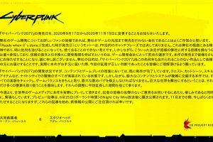 7HFMYvV 300x200 - 【悲報】サイバーパンク延期