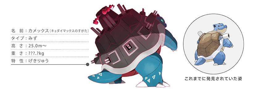 7 29020251384550 jpg - ポケモン剣盾 鎧の孤島、6月17日発売決定!!