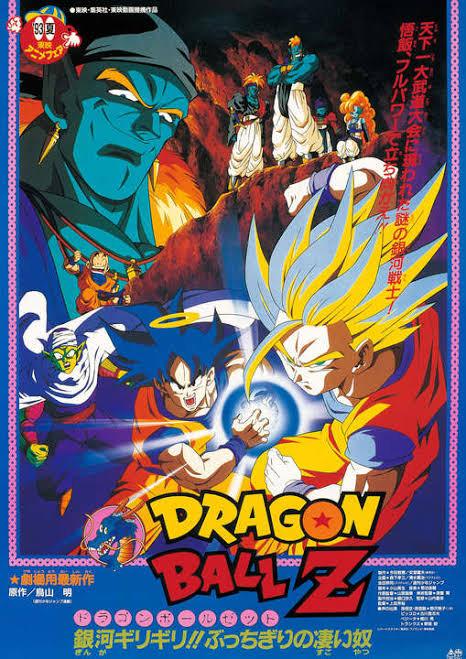 8RAUbQ1 - ドラゴンボール映画最高傑作って