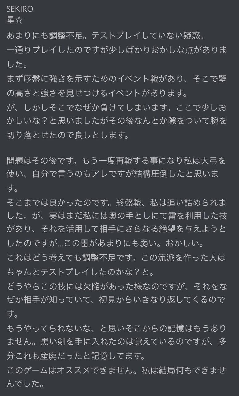 B7ElTjR - SEKIRO唯一の不満点
