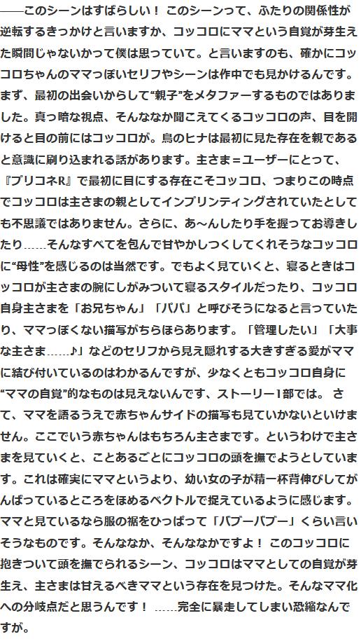 BkxlJAl - 【悲報】ソシャゲの記者「バブー!バブー!」 声優「ええ…(困惑)」