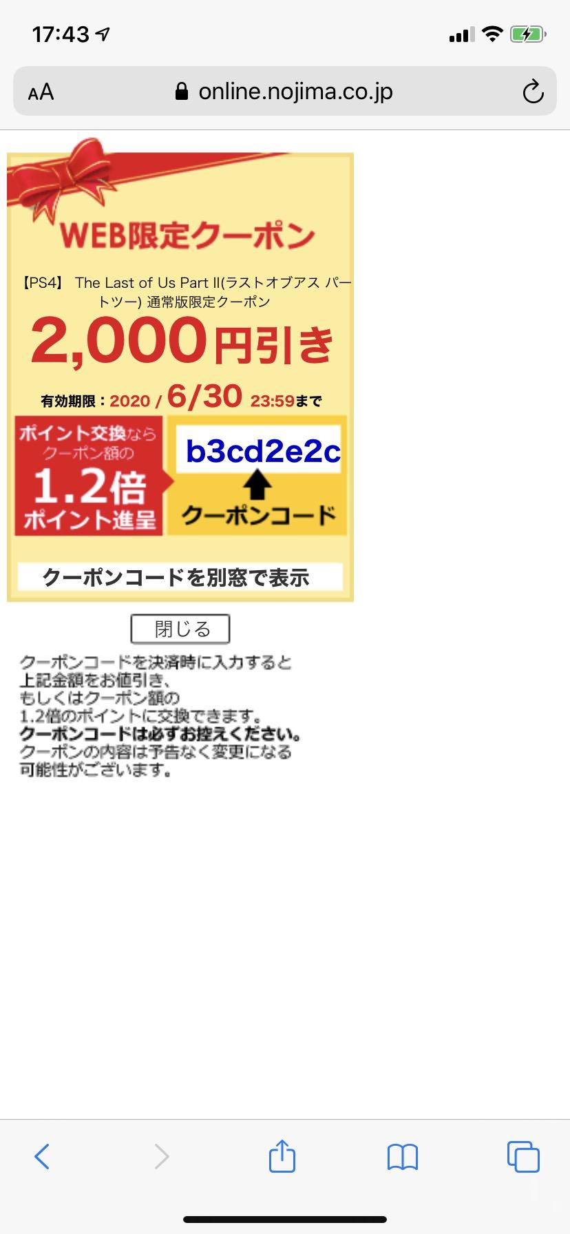 EQIQU6z - 【悲報】PS4「ラスアス2」、早くも定価46%オフの新品4060円に値崩れ!!!