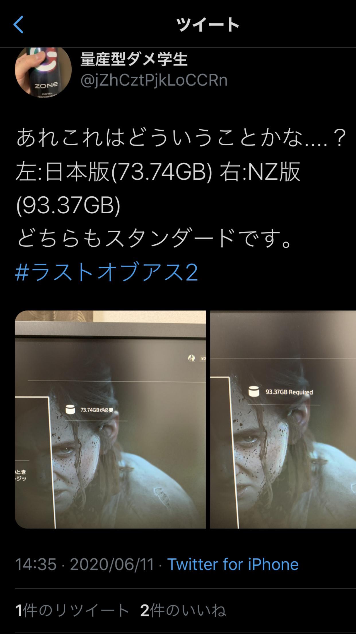 FqVciEN - 【悲報】The Last of Us Part2、なぜか日本語版だけ容量が20ギガバイト少ない…
