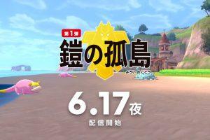 HaABAHf 300x200 - ポケモン剣盾 鎧の孤島、6月17日発売決定!!