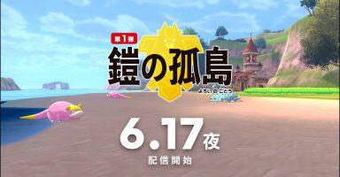 HaABAHf 384x200 - ポケモン剣盾 鎧の孤島、6月17日発売決定!!