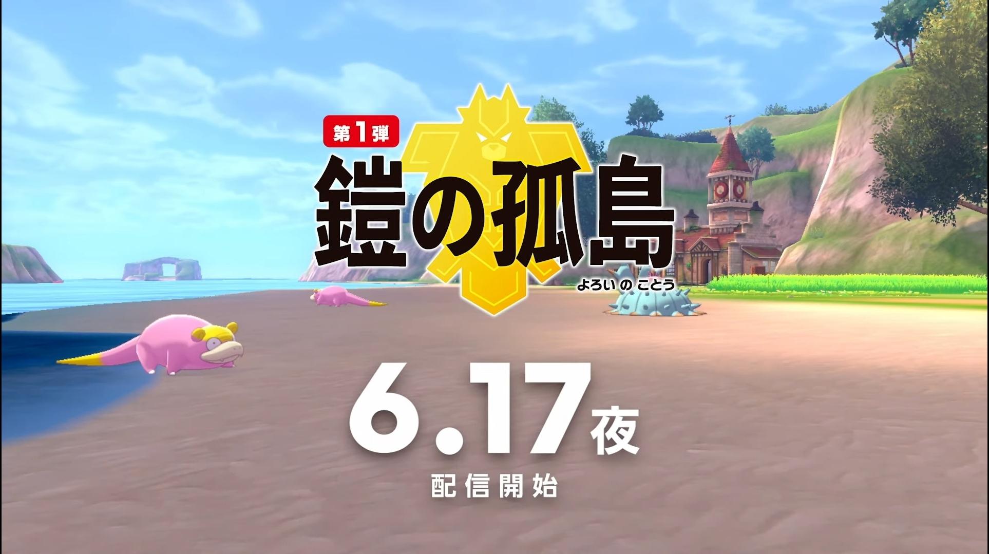 HaABAHf - ポケモン剣盾 鎧の孤島、6月17日発売決定!!