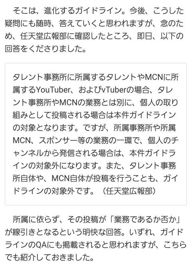 IlNOaNe - ホ口ライブ 任天堂ゲームの無許諾配信を認め謝罪 収益化オフで和解