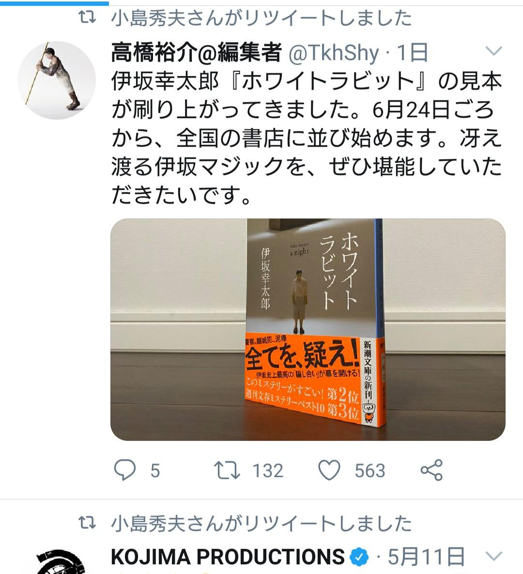 KqXkmM6 - 【朗報】小島監督が一ヶ月ぶりにツイッターを更新