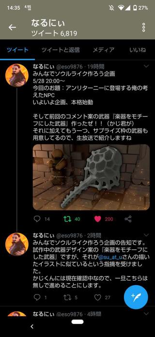 LW8qoP8 - 【悲報】ゲーム製作者さん、パクりが本人にバレるも開き直る 遂に逆キレwywywywywyw