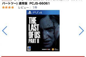 PGGS0Bf 300x200 - 【悲報】PS4「ラスアス2」、早くも定価46%オフの新品4060円に値崩れ!!!