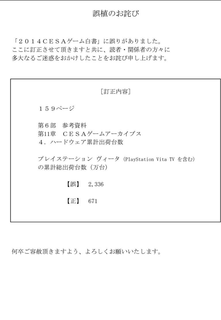 Rp5WZBh - 【悲報】ソニーさん、VITAの売上を非表示にしてしまう