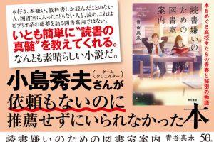 WNa3isO 300x200 - 【悲報】小島監督、出版社に頼まれてもいないのに小説の推薦文を送り付けてしまう