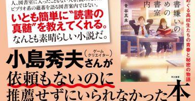 WNa3isO 384x200 - 【悲報】小島監督、出版社に頼まれてもいないのに小説の推薦文を送り付けてしまう