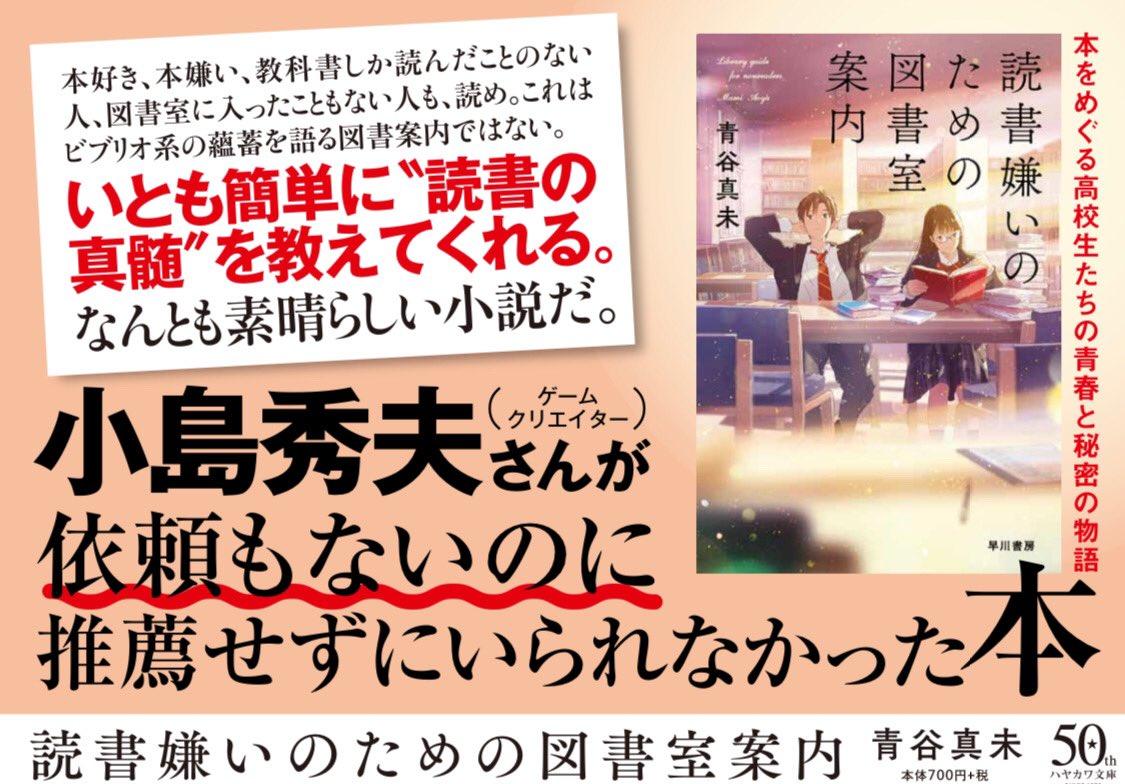 WNa3isO - 【悲報】小島監督、出版社に頼まれてもいないのに小説の推薦文を送り付けてしまう
