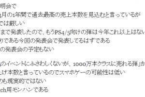 d099d886ed65ef765625779e628d2c5f 1 300x200 - カプコンの「Switch向けモンハン」の現実味出てきたけん