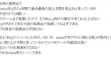 d099d886ed65ef765625779e628d2c5f 1 384x200 - カプコンの「Switch向けモンハン」の現実味出てきたけん