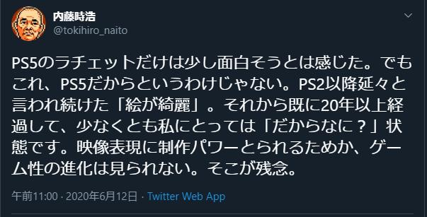 f81fd2e4c52864042852c112ce927ae2 12 - 開発者「PS5だからこそ、というゲーム性の進化が感じられない。PS2と変わらない」★2