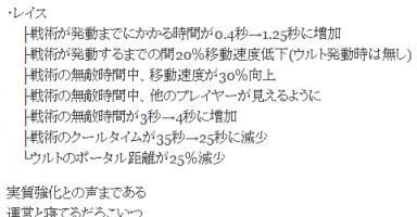 f81fd2e4c52864042852c112ce927ae2 16 384x200 - apexさん、レイスの弱体化をいやいやする