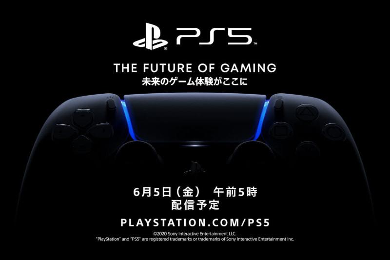 ps5 - 6月5日に予定されていたPS5 ゲームタイトル発表が延期「適切なタイミングではない」