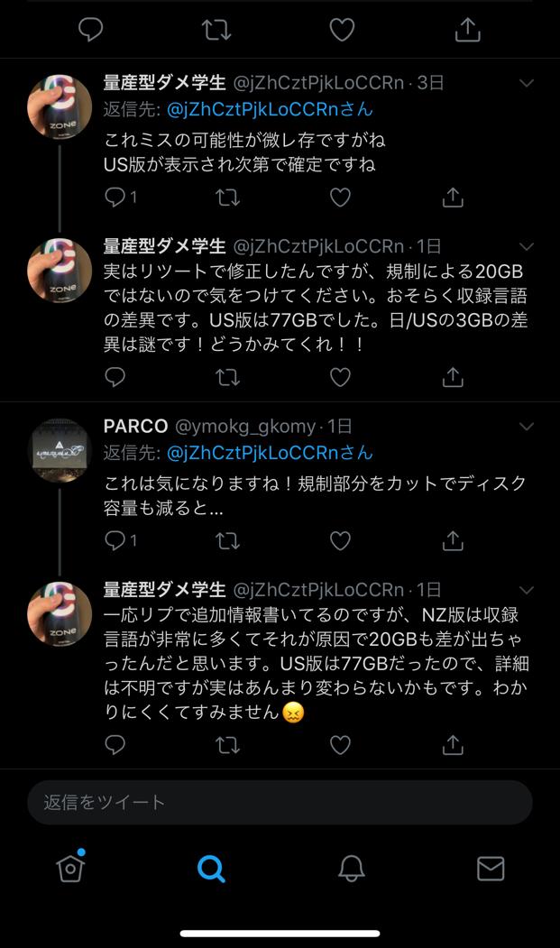 t3NxkQ9 - 【悲報】The Last of Us Part2、なぜか日本語版だけ容量が20ギガバイト少ない…