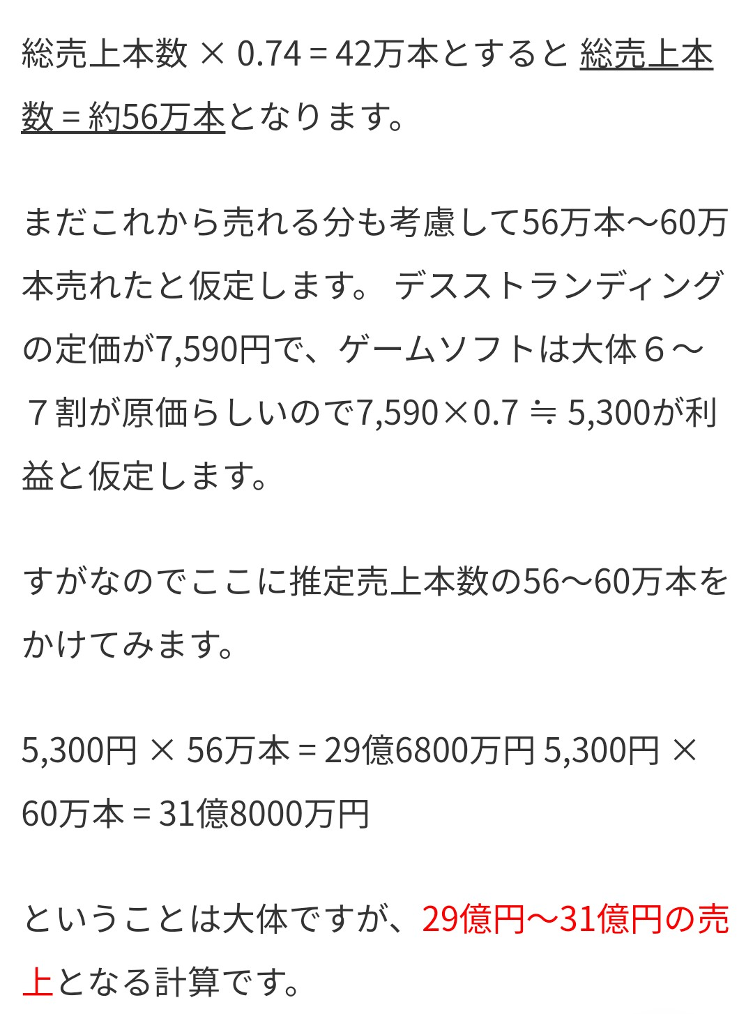 tcmDYR8 - 小島監督「デスストの売上は黒字。次の企画を準備できるだけの利益が確保出来た」