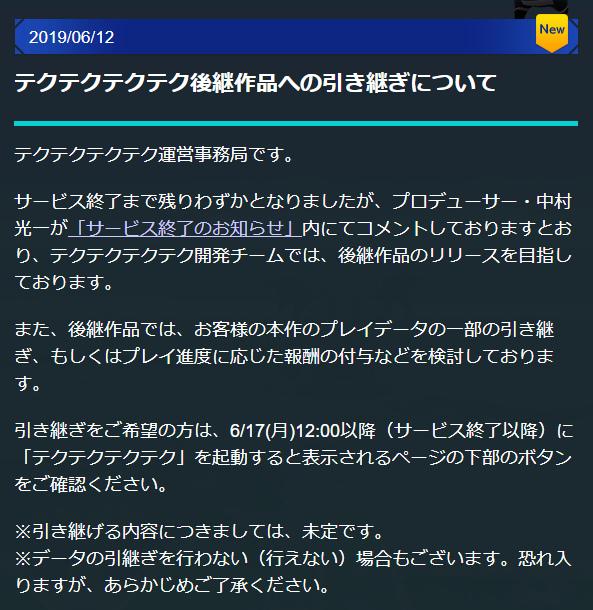 teku - 大爆死したドワンゴの位置情報ゲーム『テクテクテクテク』もうすぐ復活? 「形になってきた今度は成功」
