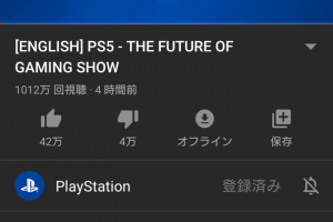 v7A8IKE 300x200 - 【悲報】PS5さんの発表動画、XBOXのお披露目動画より低評価がついてしまう