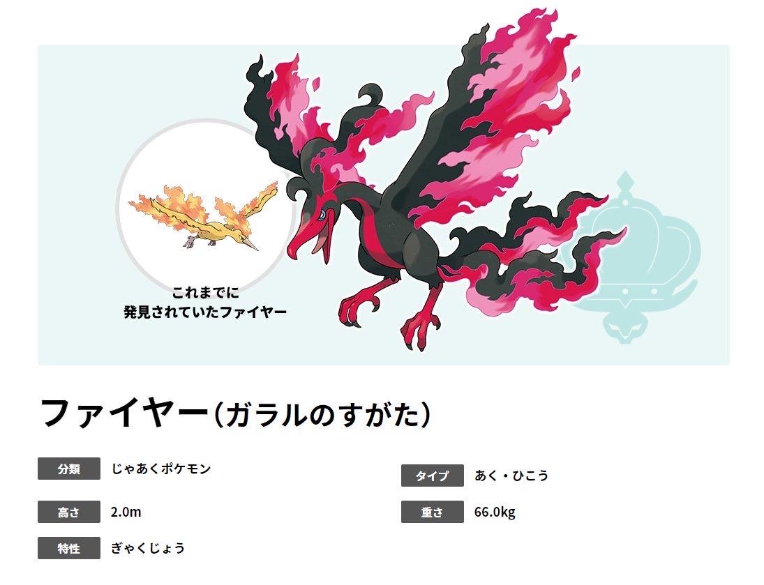 yjnLOT5 - 【悲報】伝説ポケモンサンダー、オニドリルになってしまう