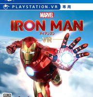 001 m 192x200 - 【悲報】PS4「アイアンマンVR」、週販圏外!