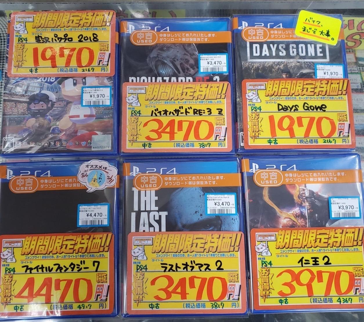 0qBkohK - 【悲報】ラスアス2買取価格1500円【いつもの】