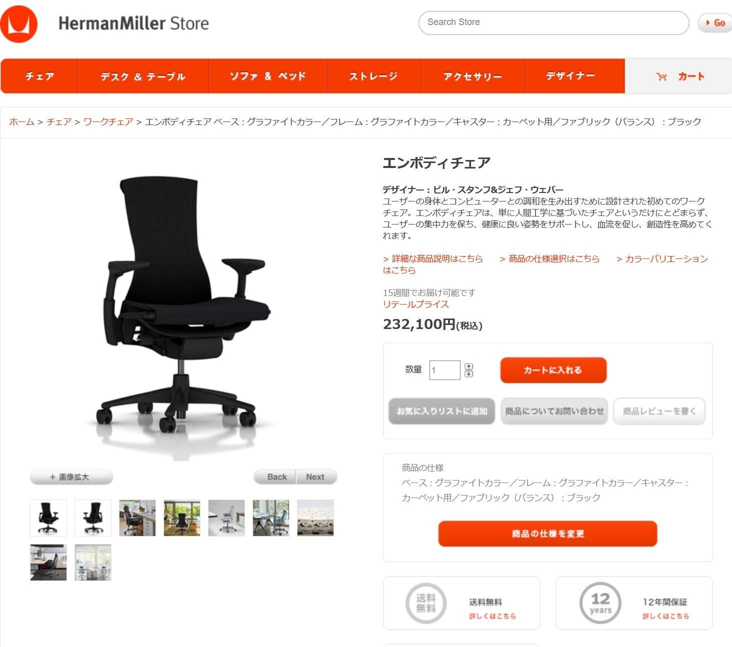 """25 - 【画像】アーロンチェアのハーマンミラーが開発した""""ゲーミングチェア""""がついに公開!!!!"""