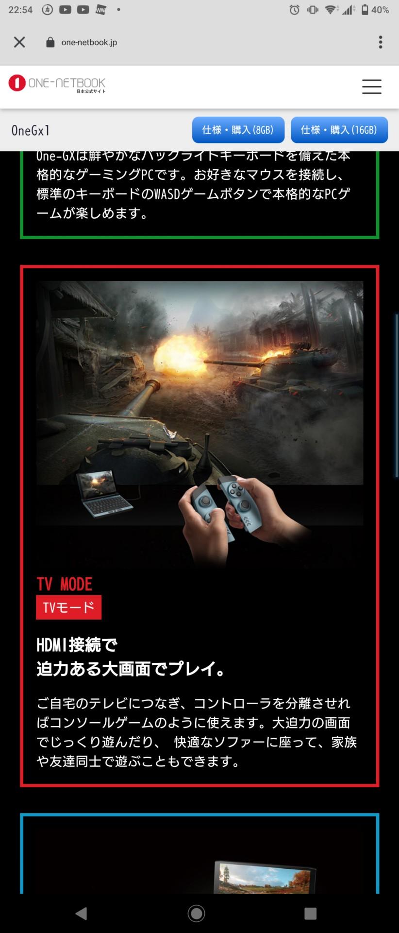 28SXJUt - 【スイッチ死亡】5G対応のゲーム機 ONE-GXが登場!!新たな伝説が始まる...