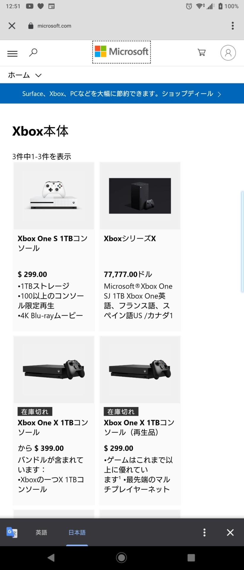 2s0NuYj - 【公式より】Xbox Series X、77,777円に決まる