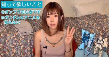 3 9 384x200 - 【悲報】ガンダム素人の女YouTuber、胸出してガンプラ作るだけで再生数を稼ぐ。