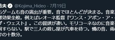 4 1 384x135 - 小島監督「ゲームは音の演出が重要。音でほとんどが決まる。」