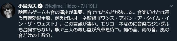 4 1 - 小島監督「ゲームは音の演出が重要。音でほとんどが決まる。」