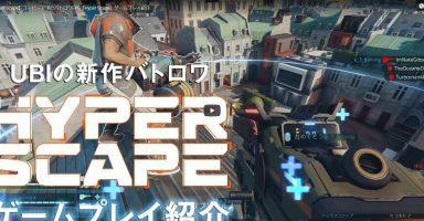 4 2 384x200 - 【朗報】Ubisoftが新作バトロワ『Hyper Scape』を発表 3人1組のチームで超人的能力を駆使して戦う