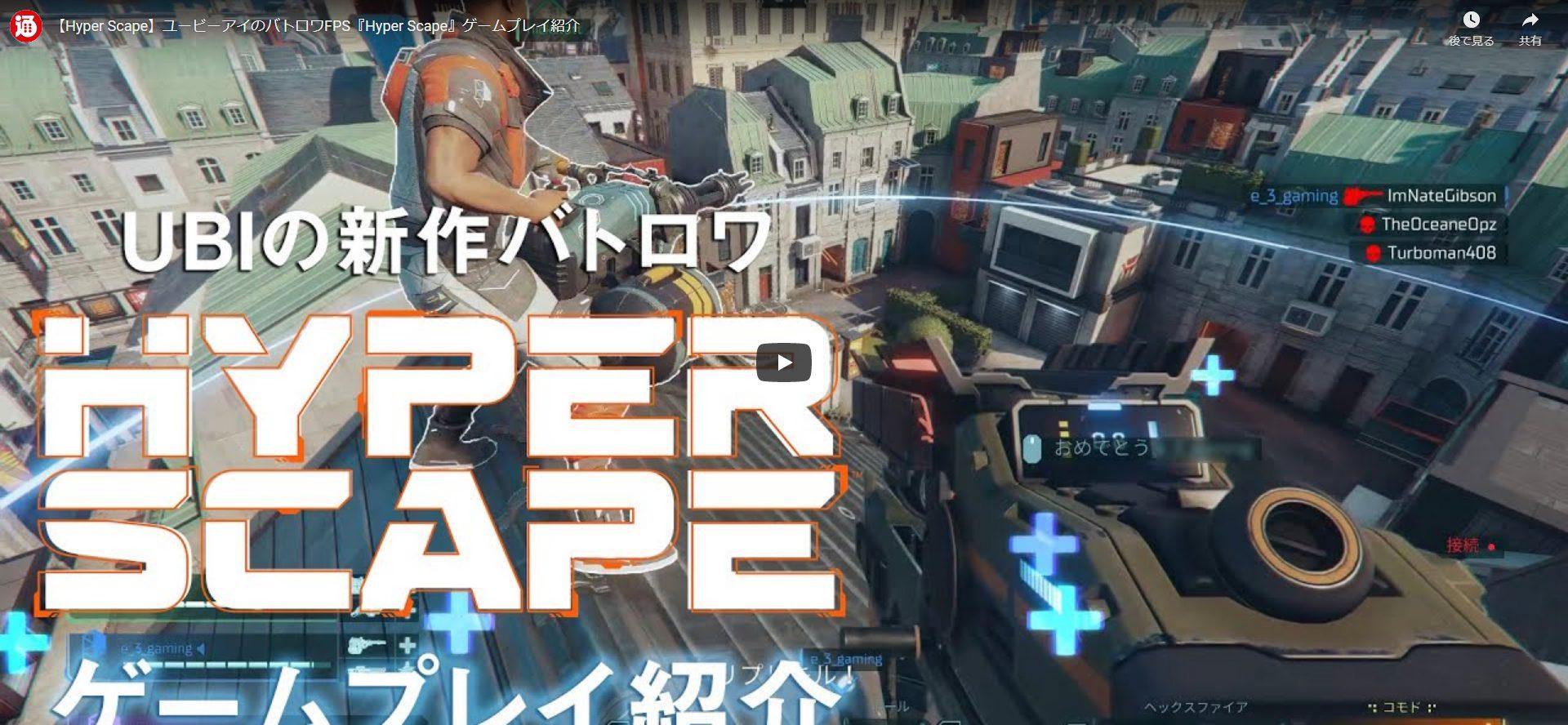 4 2 - 【朗報】Ubisoftが新作バトロワ『Hyper Scape』を発表 3人1組のチームで超人的能力を駆使して戦う