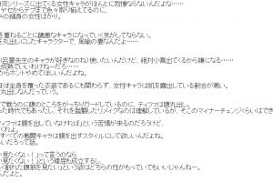 5 300x200 - 【悲報】「日本のゲームの男キャラはイケメンからブサまで居るのに、女キャラは美少女ばかりの?」