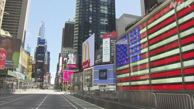 8 16 - 【洋ゲー崩壊】アメリカ経済が瀕死の状態だと話題に。GDPマイナス33%の衝撃wwww