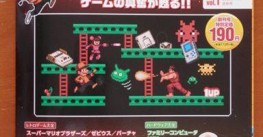 EbcQb2xU0AA02l0 384x200 - 週刊レトロゲームコレクションファイル(初回190円)が創刊される模様